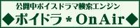 ◆ボイドラ*OnAir◆